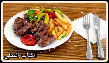 هل تعلم كيف نعمل كباب القلي العراقي ذات اللون الذهبي والطعم اللذيذ: