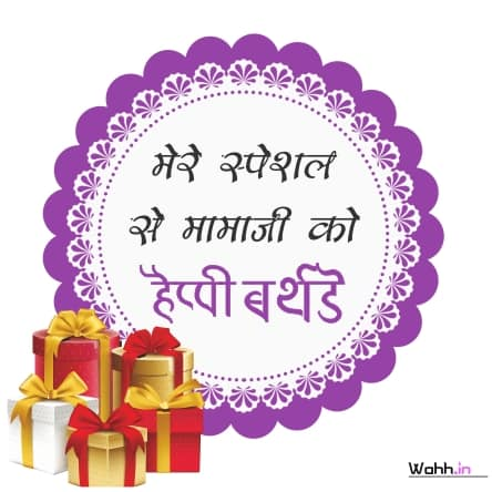 Happy Birthday Quotes For Mama Ji In Hindi Images