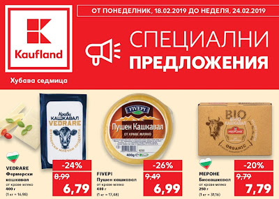https://media.kaufland.com/leaflets/bg/KW08_7800/blaetterkatalog/index.html