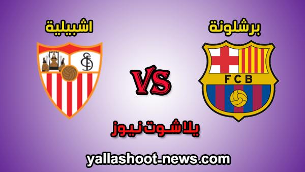 نتيجة مباراة برشلونة واشبيلية اليوم 6-10-2019 الدوري الاسباني