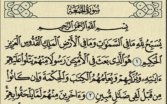 شرح وتفسير سورة الجمعة surah al jumua,