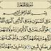 شرح وتفسير سورة الجمعة surah al jumua