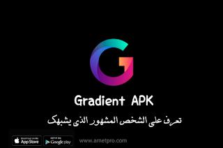 تحميل تطبيق Gradient 2021 ضع صورتك وشوف من يشبهك للاندرويد والايفون