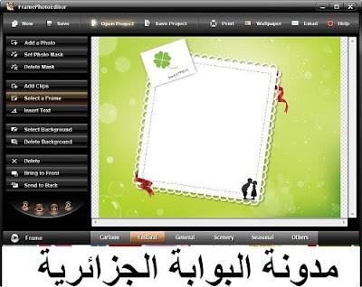 تنزيل برنامج تركيب الصور download frame photo editor