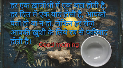 Good morning images in Hindi good morning photos HD