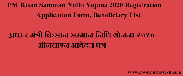 PM Kisan Samman Nidhi Yojana 2020, PM Kisan Samman Nidhi Yojana 2020 Registration, Kisan yojana,narendra modi,government schemes,government yojana,latest schemes,sarkari yojana,pradhan mantri yojana, 2020 yojana,pm samman nidhi yojana,farmers scheme