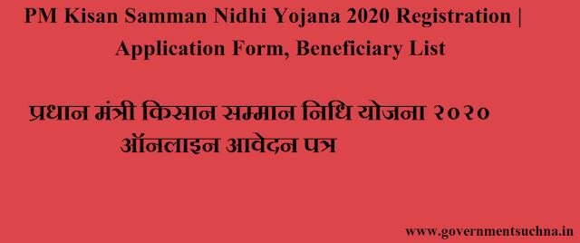 PM Kisan Samman Nidhi Yojana 2020 Registration | Application Form, Beneficiary List