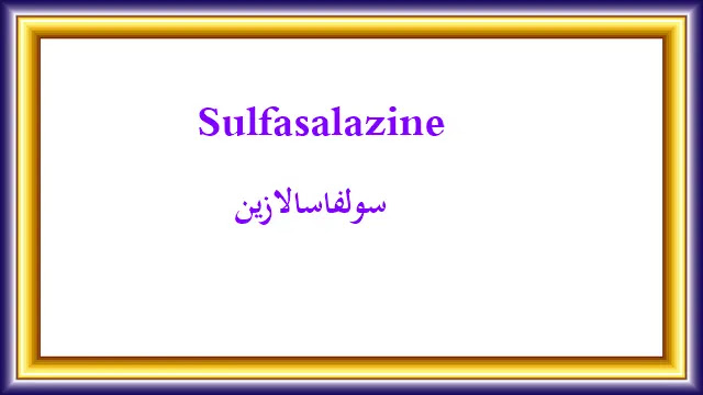 سعر دواء sulfasalazine