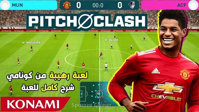 تحميل افضل لعبة كرة قدم جديدة 2021 من شركة KONAMI وداعا PES و FIFA لعبة رهيبة Pitch Clash