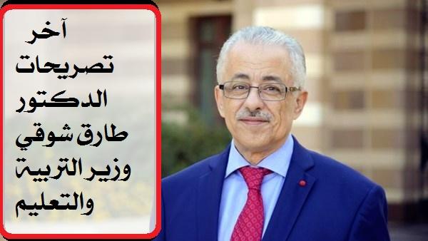 آخر تصريحات للدكتور طارق شوقي وزير التربية والتعليم