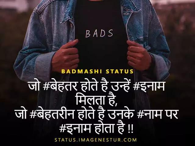 Attitude se bhari Badmashi Status