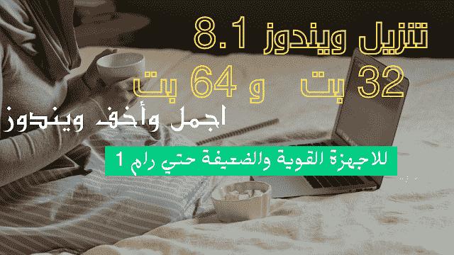 ويندوز 8.1,تحميل ويندوز 8.1,تثبيت ويندوز 8.1,تحميل ويندوز 8.1 النسخة الاصلية مجانا,ويندوز 8,تنزيل ويندوز 8.1,كيفية تثبيت ويندوز 8.1,ويندوز,تحميل ويندوز 8.1 النسخة الاصلية مجانا 64,تفعيل ويندوز 8.1,تنصيب ويندوز 8.1,تحميل ويندوز 8.1 64 بت,تحميل ويندوز 8.1 32 بت,اداة تحميل ويندوز 8.1,شرح تثبيت ويندوز 8.1,تحميل ويندوز 8,طريقة تثبيت ويندوز 8.1,تحميل ويندوز 8.1 من مايكروسوفت,ويندوز 8.1 86 بت,ويندوز 8.1 64 بت,ويندوز 8.1 اصلي,تسطيب ويندوز 8.1,تنزيل ويندوز 8.1 64 بت,تنزيل وندوز .8  ويندوز 10,تحميل ويندوز 10,تثبيت ويندوز 10,تحميل ويندوز 10 من الموقع الرسمي,كيفية تحميل ويندوز 10,تحميل ويندوز 10 النسخة الاصلية مجانا,تحميل ويندوز 10 عربي,تحميل ويندوز 10 من مايكروسوفت,تحميل ويندوز 10 32 بت,طريقة تحميل ويندوز 10,تحميل ويندوز 10 النسخة الاصلية,تحميل ويندوز 10 النسخة النهائية,كيفية تحميل ويندوز 10 النسخة النهائية والاصلية مجانا,تحميل ويندوز 10 تورنت,تنزيل ويندوز 10 مجانا,تحميل ويندوز 10 iso,تحميل ويندوز 10 2020,ويندوز 10 iso,تحميل ويندوز 10 مجانا للكمبيوتر,تفعيل ويندوز 10 .1
