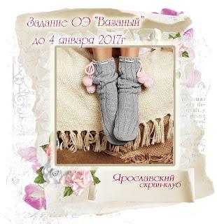 http://yar-sk.blogspot.ru/2016/12/vyazanui.html