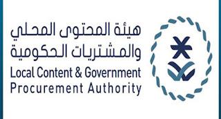وظائف هيئة المحتوى المحلى والمشتريات الحكومية بالسعودية 2021 / 1442
