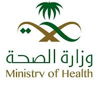 150 وظيفة صحية في وزارة الصحة للجنسين في كل مناطق المملكة العربية السعودية