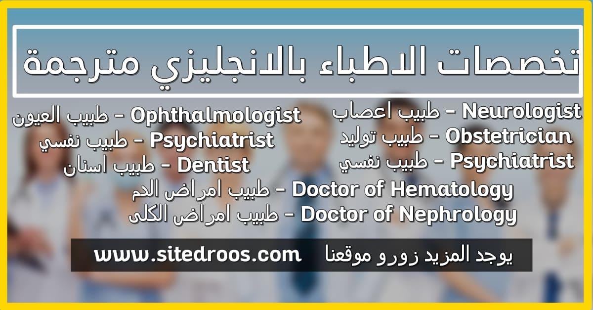 التخصصات الطبية وانواع الاطباء بالانجليزي