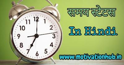समय स्टेटस ,Time Status In Hindi Image