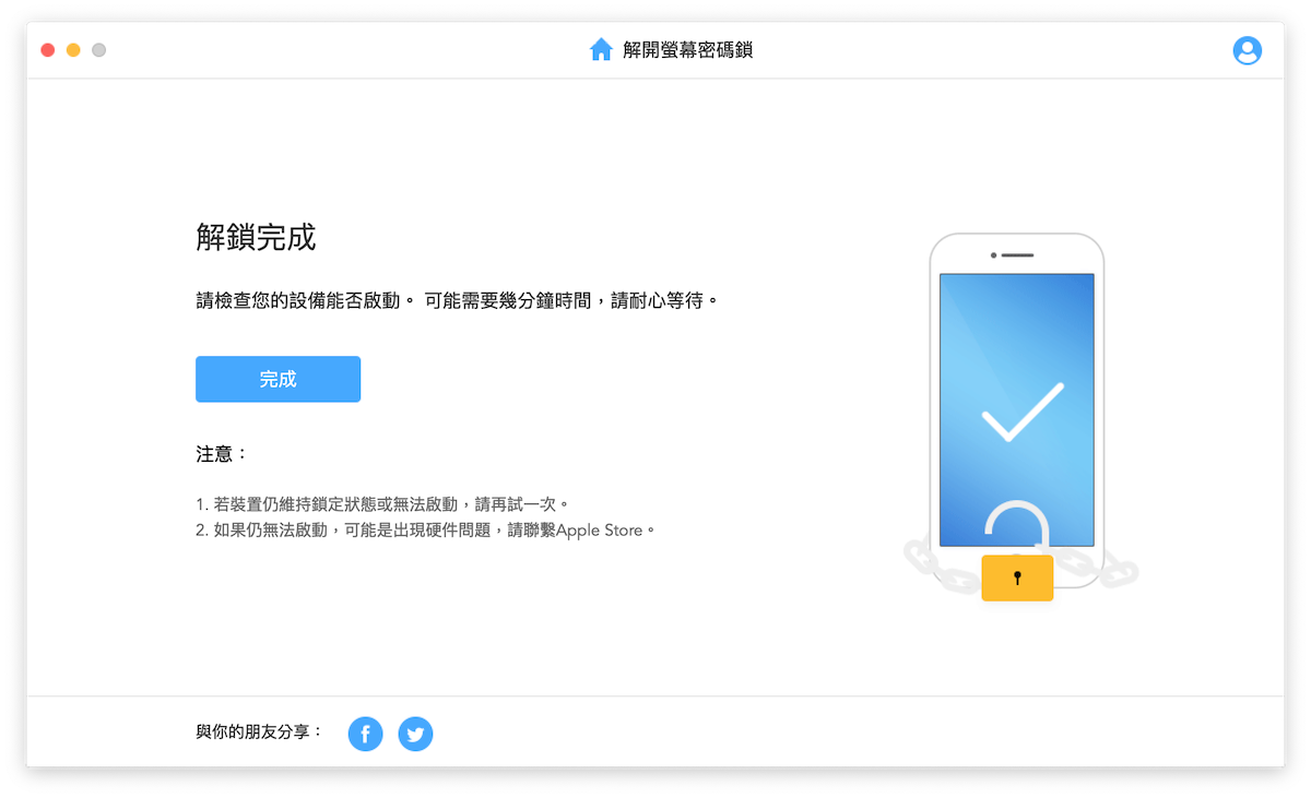 iPhone 忘記密碼?iMyFone LockWiper 幫你解鎖!   undefined - Yahoo奇摩行動版