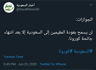 Imigrasi Arab saudi