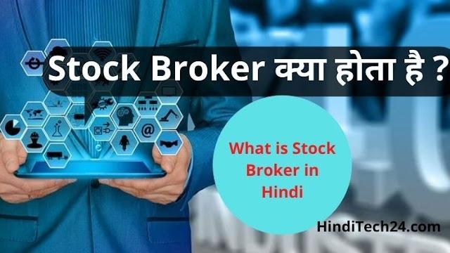 Stock Broker क्या होता है ? What is Stock Broker in Hindi | Stock Broker meaning in hindi |