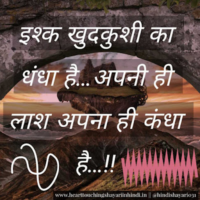 Latest Toote Dil Ki Shayari in Hindi Status With  images -2021
