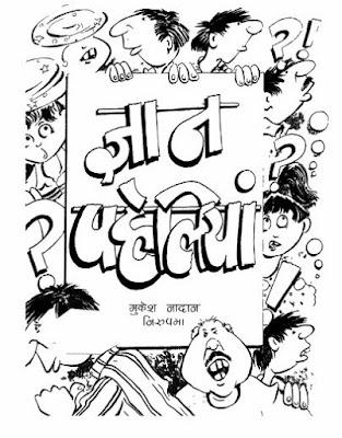 ज्ञान पहेलियाँ Gyan Paheliya hindi in pdf ebook Download