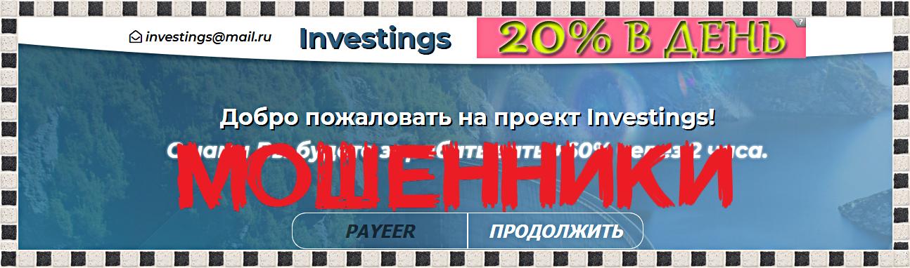 Мошеннический сайт investings.site – Отзывы, развод, платит или лохотрон?