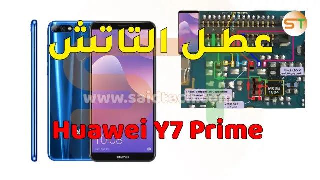 عطل التاتش Huawei Y7 Prime 2018