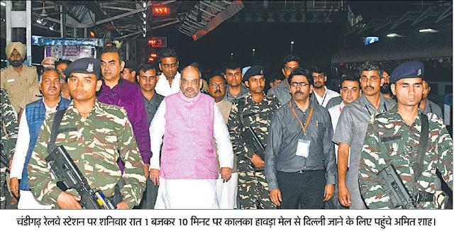 चंडीगढ़ रेलवे स्टेशन पर शनिवार को कालका-हावड़ा मेल से दिल्ली जाने के पहुंचे अमित शाह, साथ में पूर्व सांसद सत्य पाल जैन व अन्य