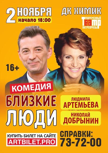 """Комедия """"Близкие люди"""" в Новочебоксарске"""