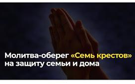 Молитва-оберег «Семь крестов» на защиту семьи и дома