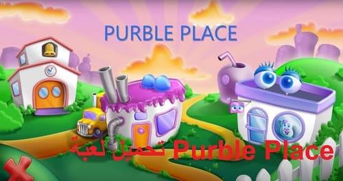 تنزيل لعبة Purble Place للكمبيوتر