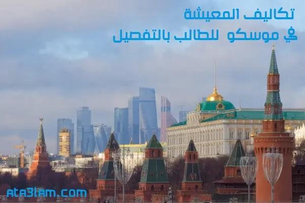 تكاليف المعيشة في موسكو للطالب بالتفصيل