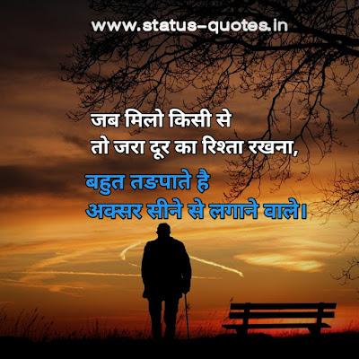 Sad Status In Hindi   Sad Quotes In Hindi   Sad Shayari In Hindiजब मिलो किसी से तो जरा दूर का रिश्ता रखना, बहुत तङपाते है अक्सर सीने से लगाने वाले।