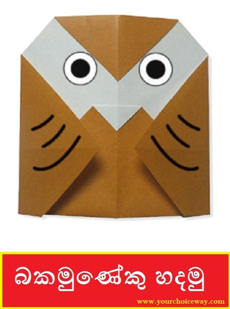 බකමුණේකු හදමු (Origami Owl) - Your Choice Way