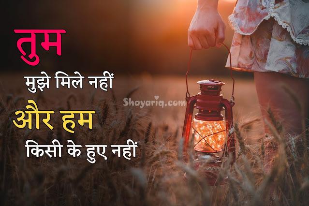 Hindi shayari, hindi new shayari, hindi Love shayari