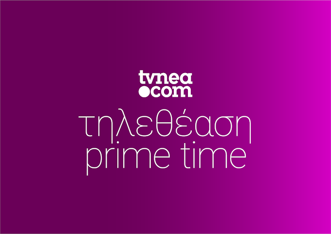 Update - Δείτε τα ΚΑΘΑΡΑ νούμερα τηλεθέασης στο Prime time