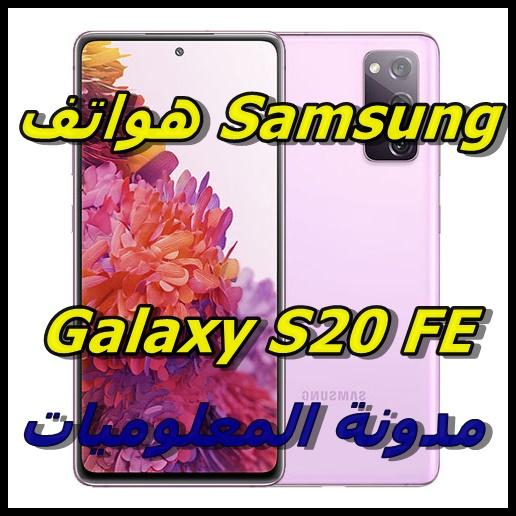 هواتف Samsung Galaxy S20 FE