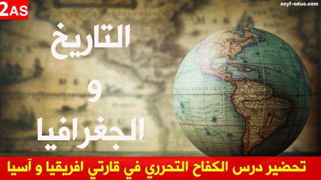 تحضير درس الكفاح التحرري في قارتي افريقيا و آسيا للسنة الثانية ثانوي