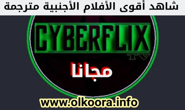 تحميل تطبيق CyberFlix TV أفضل بديل لنتفليكس لمشاهدة الأفلام والمسلسلات المترجمة 2020