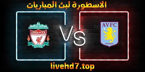 مشاهدة مباراة ليفربول وأستون فيلا بث مباشر الاسطورة لبث المباريات بتاريخ 08-01-2021 في كأس الإتحاد الإنجليزي