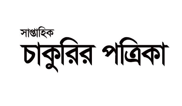 Saptahik Chakrir Potrika 13 August 2021 with PDF