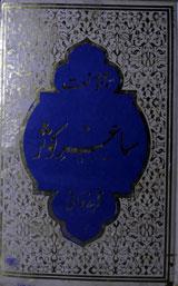 Sagahr e Kousar Urdu Islamic Naats Book Free Download