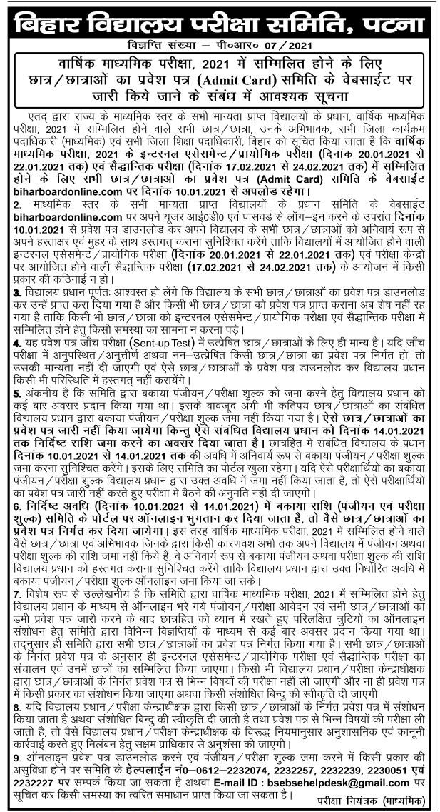 Bihar Board 10th Admit card 2021