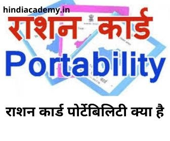 ration card portability kya hai