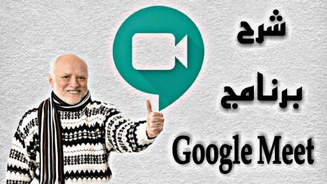 برنامج جوجل مييت -  Google Meet