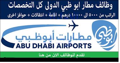 وظائف مطار ابوظبي الدولى لكل التخصصات والمؤهلات