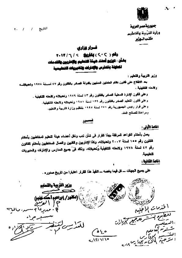 قرار 202 لسنة 2013 المادة الأولي