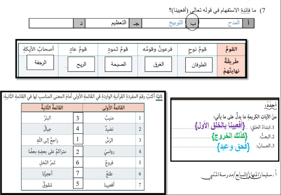 أوراق عمل مراجعة تربية إسلامية صف سابع فصل أول