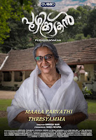 maala parvathi, puzhikkadakan movie, mallurelease